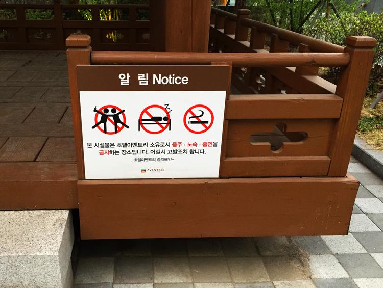 Seoul - Verbotsschild